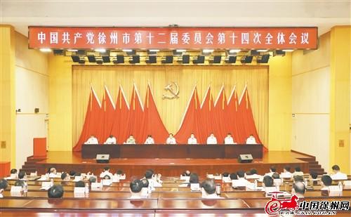 中共徐州市委十二届十四次全会举行