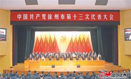 中国共产党徐州市第十三次代表大会隆重开幕