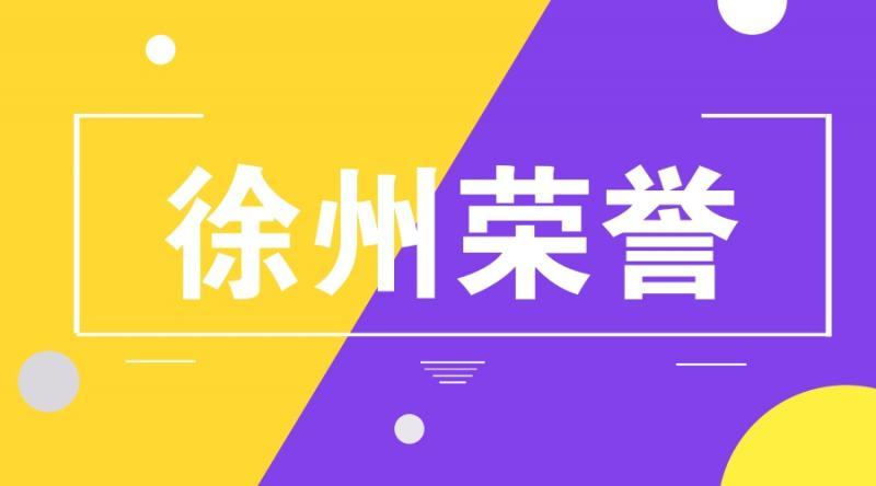 全球城市竞争力榜单发布!徐州上榜