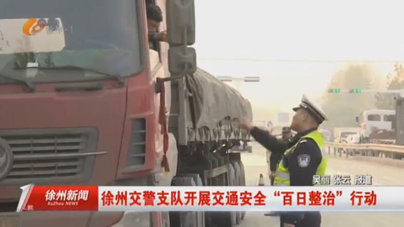 """徐州交警支队开展交通安全""""百日整治""""行动"""