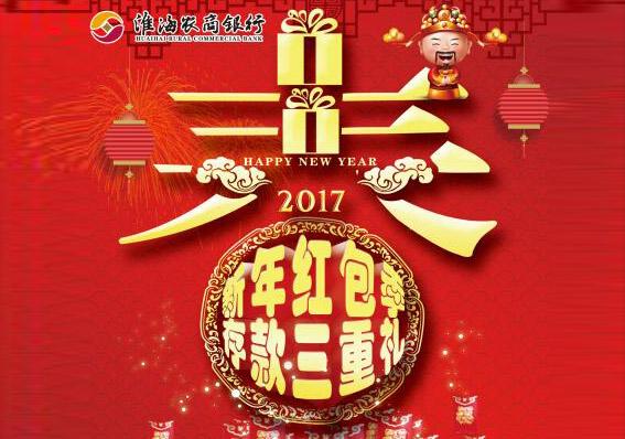 淮海农商行新年红包季 存款三重礼