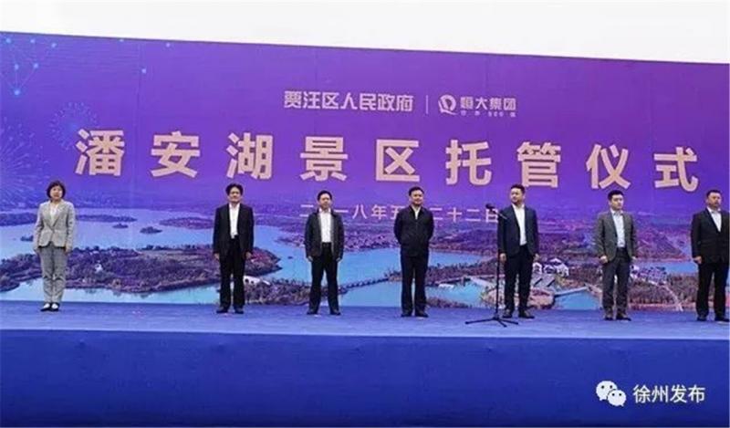 1+1>2,潘安湖风景区牵手恒大集团