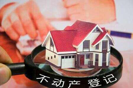 新华日报宣传报道徐州市不动产登记改革工作