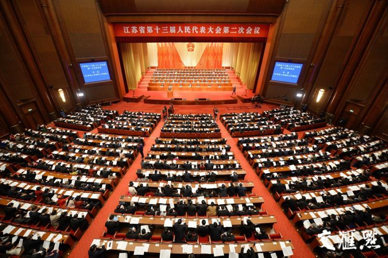 江苏省十三届人大二次会议开幕