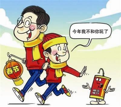 提醒!徐州这些区域禁放烟花爆竹!