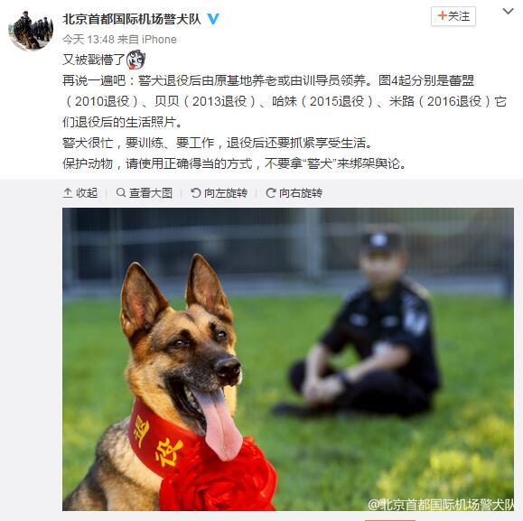 """警犬退役后被食用? 警方辟谣""""退役后享受"""