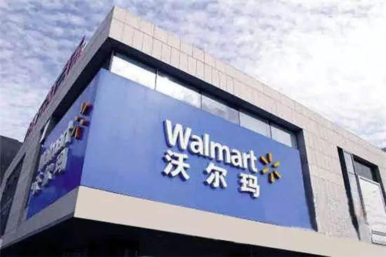 沃尔玛超市贴出公告 将于5月21号停业