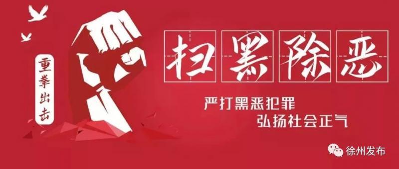 徐州警方重拳打击建筑工程、交通运输等领