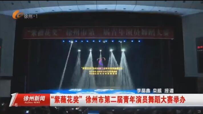 """""""紫薇花奖""""徐州市第二届青年演员舞蹈大"""