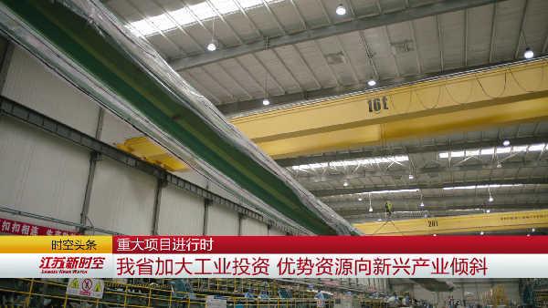 江苏加大工业投资 优势资源向新兴产业倾斜