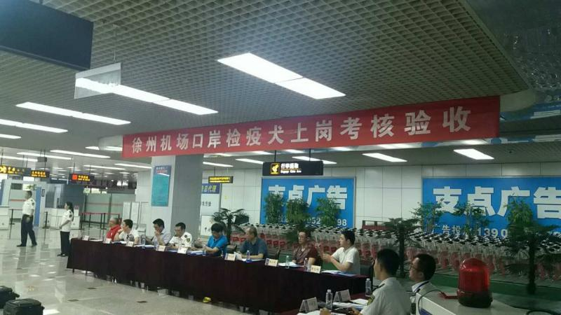 """徐州机场口岸正式开启""""人-机-犬""""查验模式"""