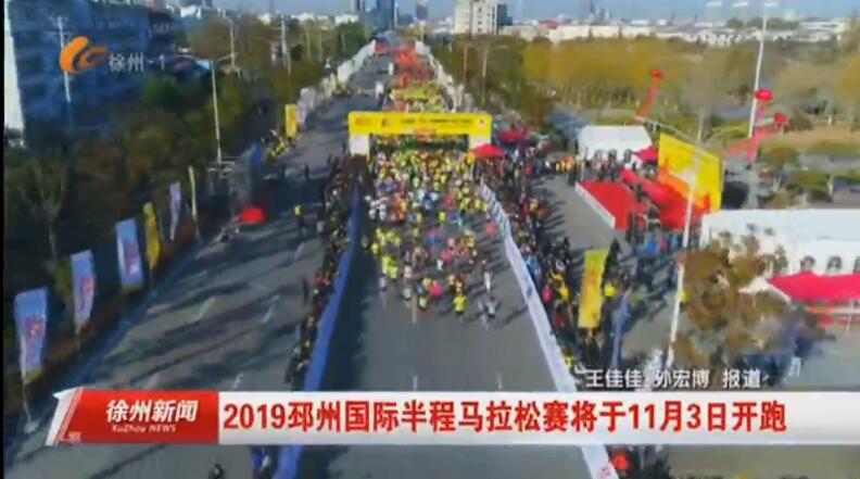 2019邳州国际半程马拉松赛将于11月3日开跑