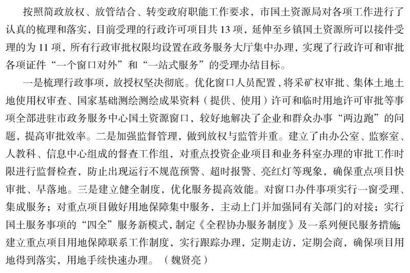 """邳州市民生服务中心国土窗口深化""""放管服""""打造品"""