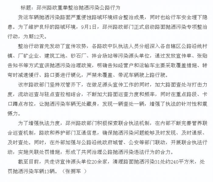 邳州路政重拳整治抛洒污染公路行为