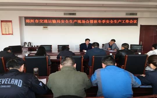 邳州市交通运输局全面部署秋冬季安全生产工作