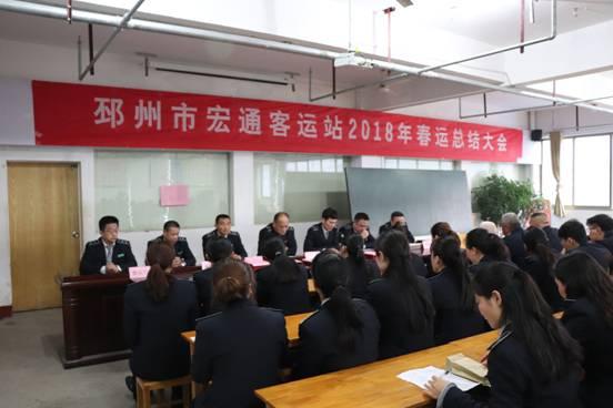 邳州市宏通客运站表彰2018年度春运工作先进典型