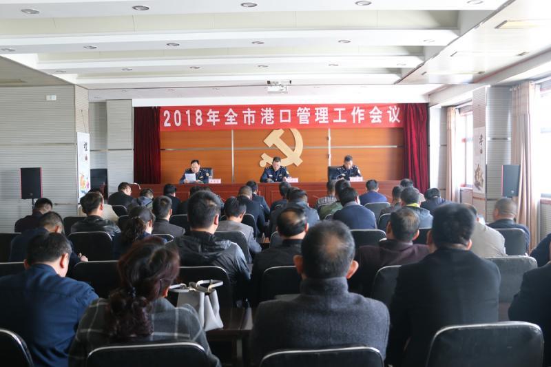 2018年邳州市港口管理工作会议召开
