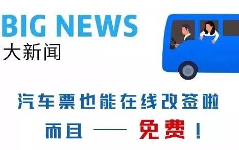 邳州市公路客运站汽车票实现在线免费改签