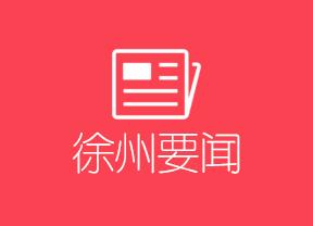 邳州市交通运输局召开节前安全工作专题会议
