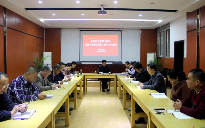丰县总工会学习贯彻习近平总书记重要讲话及全总十