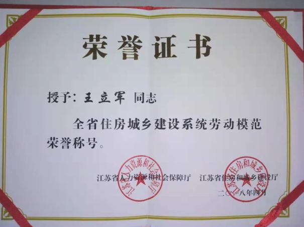 """徐州首创王立军获授""""江苏省住房城乡建设系统劳动"""