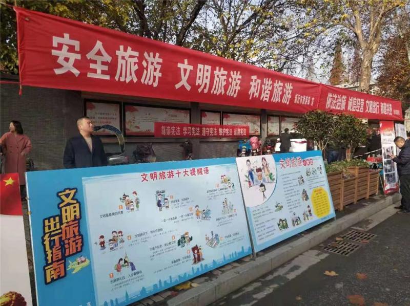 新沂市旅游局开展文明旅游安全宣传活动