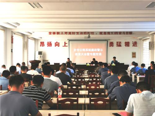 邳州公路站举办廉政警示教育大会暨专题党课