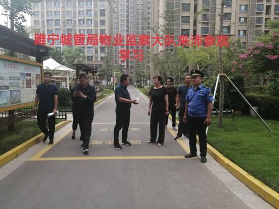 睢宁城管局物业监察大队来沛考察垃圾分类工作