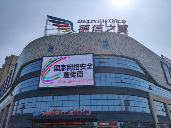沛县城管局开展 2020年网络安全宣传周活动