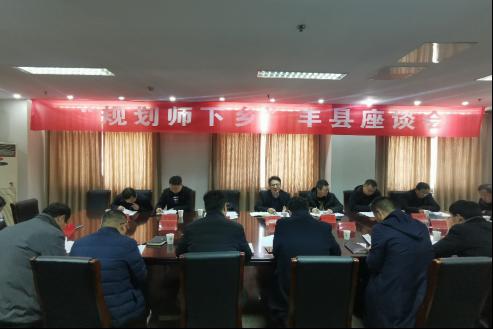 """丰县自然资源和规划局积极推进""""规划师下乡""""活动"""