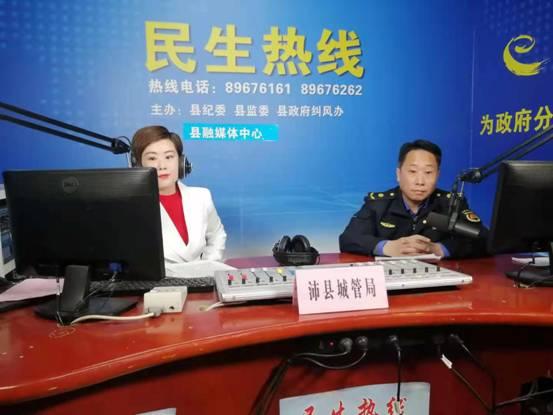 事事有回音 件件有落实|沛县城管局走进沛县广播电