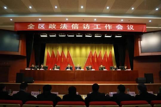 云龙区召开政法信访工作会议