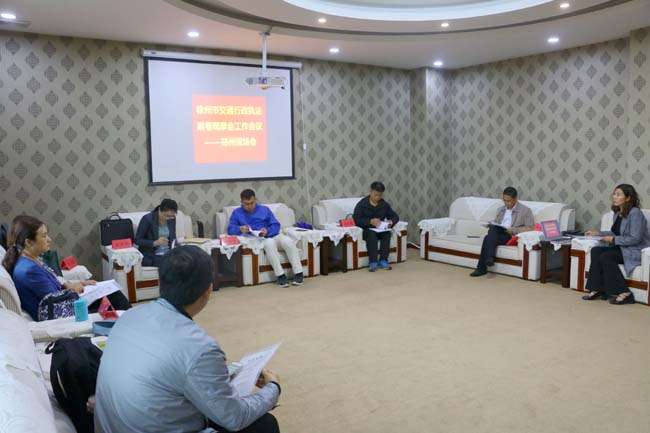 贾汪区交通运输局参加市局组织案卷 交流互查活动