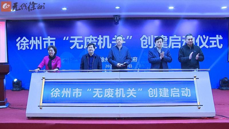 绿色生活 节能环保 徐州市各级党政机关要这么做!