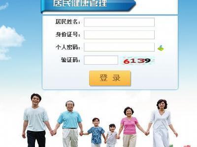 徐州推进居民电子健康档案管理