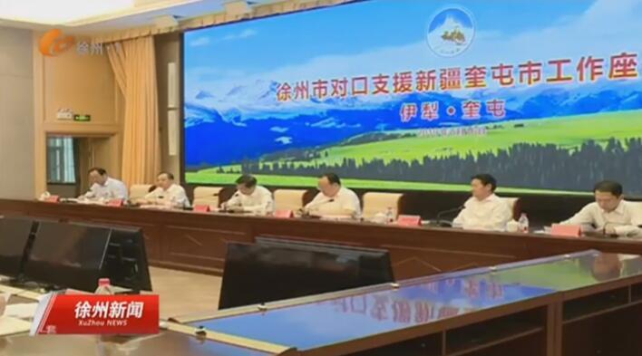 徐州市对口支援奎屯市工作座谈会举行