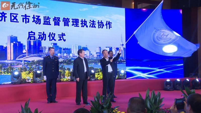 淮海经济区市场监督管理执法协作机制在徐启动