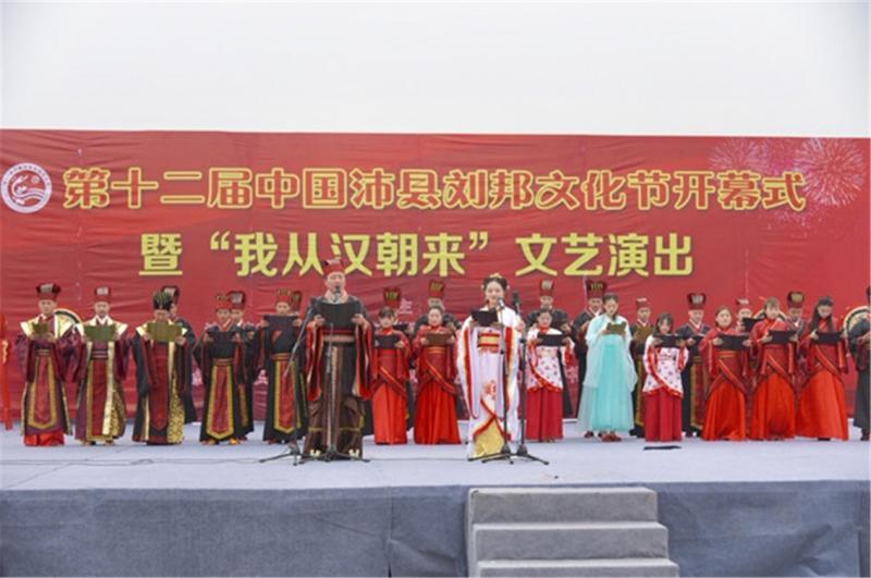 第十二届刘邦文化节启航