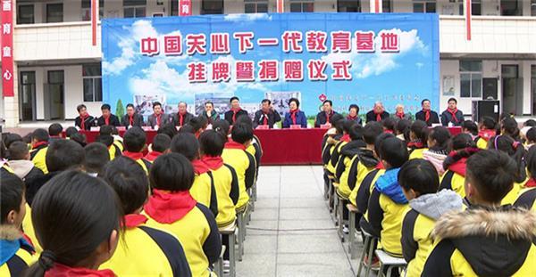 中国关心下一代教育基地揭牌暨捐赠仪式在睢宁县举行
