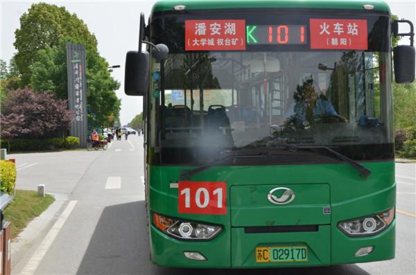 贾汪区首条城乡班线完成公交化改造暨徐州101路公交