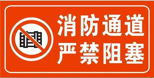 """沛县城管局配合消防救援大队开展打通""""生命通道"""""""