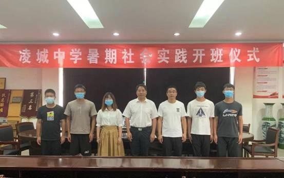 七彩夏日  南京体育学院师生走进凌城中学
