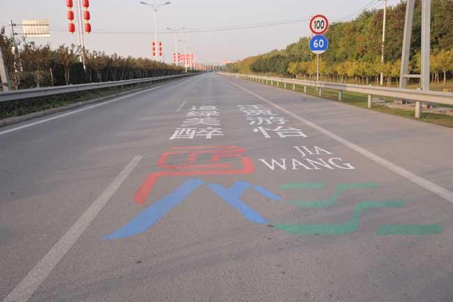 """贾汪区""""泉城绿道""""徐贾线积极参与  """"十大最美农村路""""评选活动"""