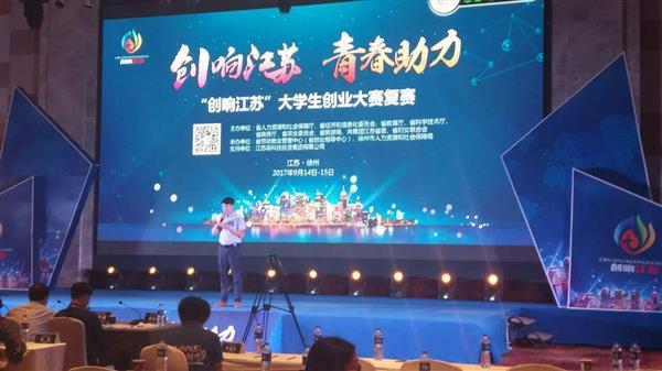 """""""创响江苏""""标兵赛复赛 ――睢宁创业标兵沙集电商"""