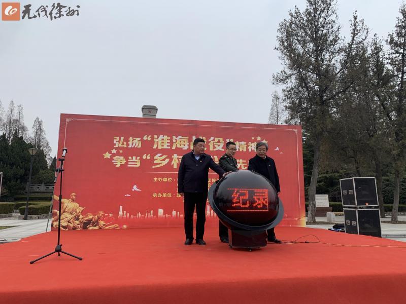 邳州启动红色主题系列活动