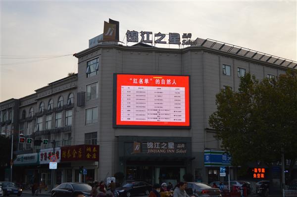 """睢宁县发布第六期""""红黑名单"""""""