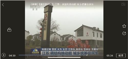 央视《新闻联播》专题报道睢宁县新型农民集中区建设