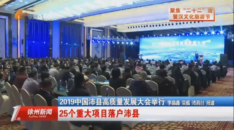 2019中国沛县高质量发展大会举行