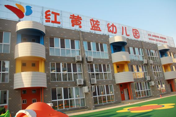 国务院发文禁止民办幼儿园上市