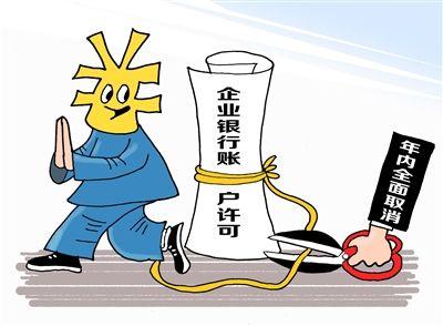 徐州市将全面实施取消企业银行账户许可